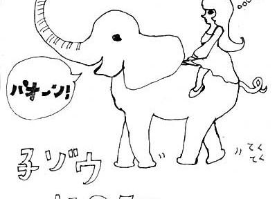 子ゾウにのるYukky