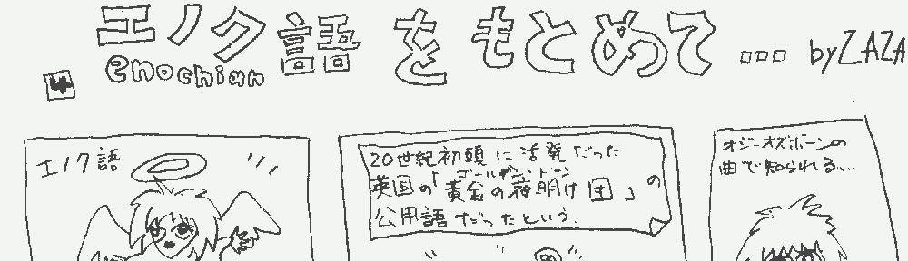 ZAZA絵日記「エノク語をもとめて……」