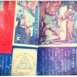 子供向けの魔術本