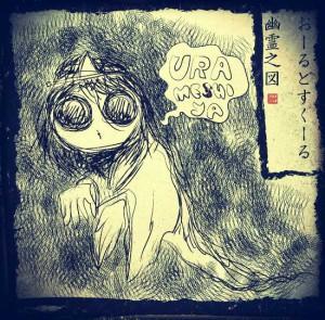 おーるどすくーる幽霊之図