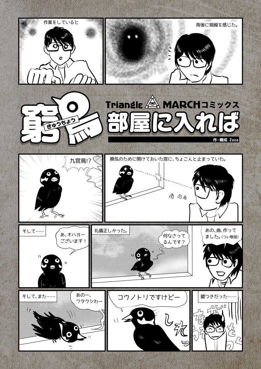 マンガ「窮鳥部屋に入れば」(1/2)