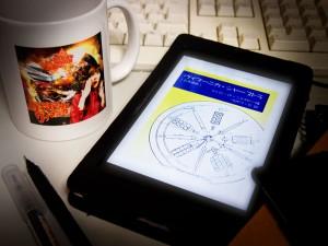 Kindle 『ヴィマーニカ・シャーストラ日本語訳』