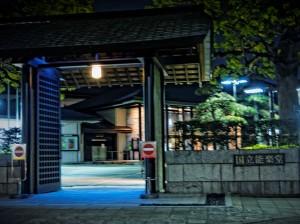 国立能楽堂の門の前から。ピンボケ。