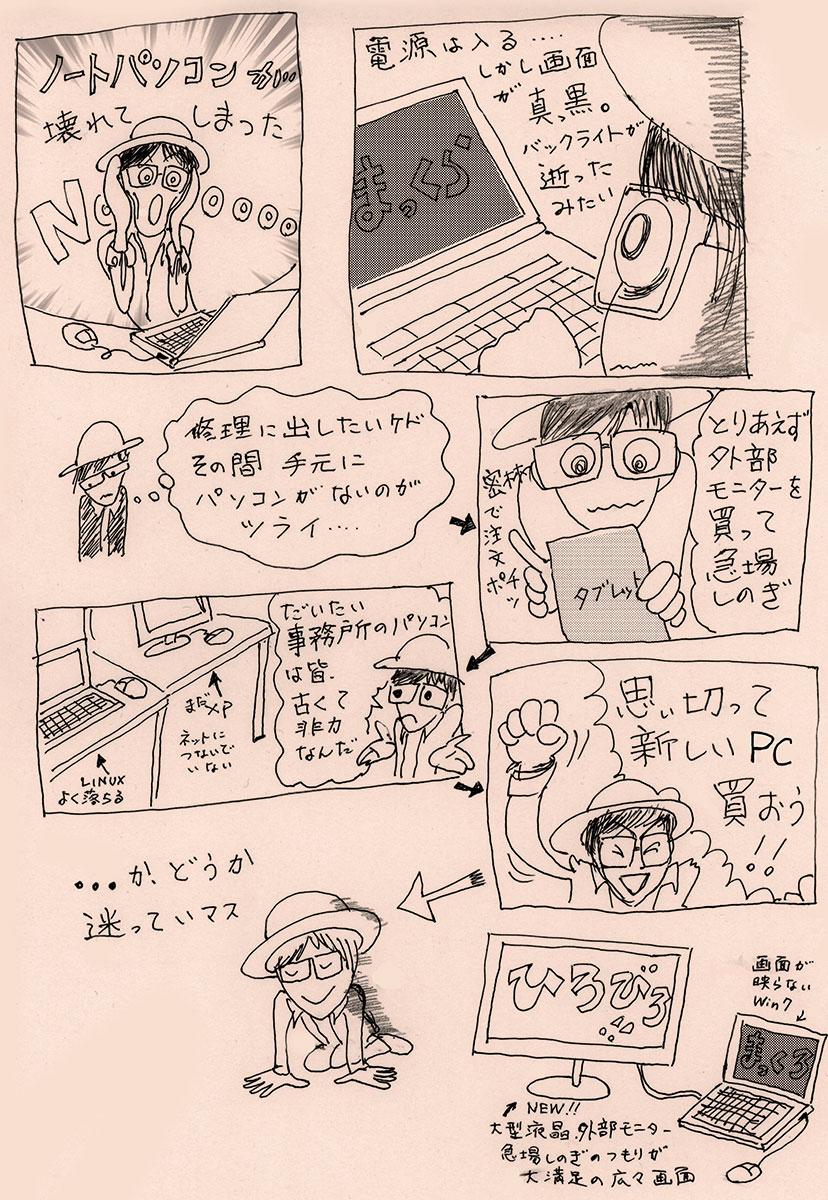 マンガ「逡巡」