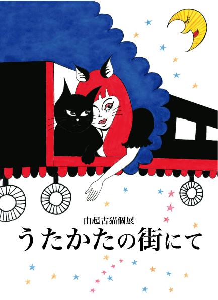 由起古猫個展「うたかたの街にて」