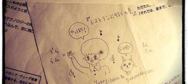 Yukkyの落書き