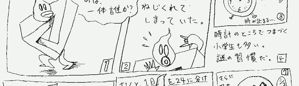 12/2の絵日記「ペンローズの日々」