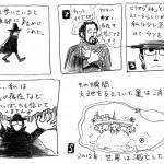 201201224_滅亡マンガ
