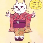 Yukineko正月バージョン2012