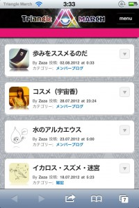 Smart Phone サイトのデザイン