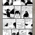 マンガ「窮鳥部屋に入れば」(2/2)