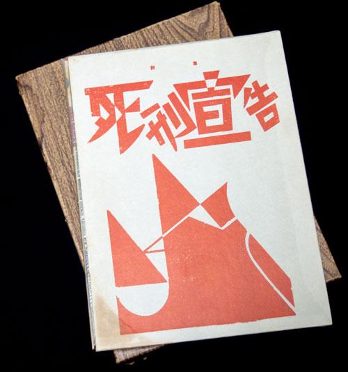 私(Zaza)のお宝:萩原恭次郎「死刑宣告」(1925年)の復刻版
